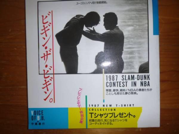 月刊バスケットボール1987年7月号 NBAダンクコンテスト_画像3