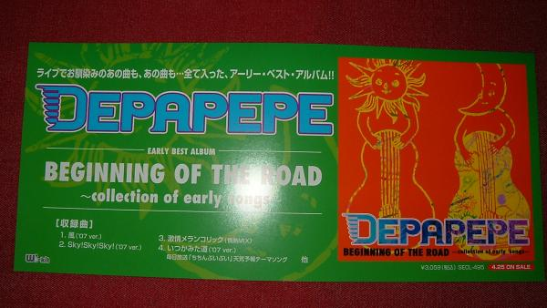 【ミニポスターF2】 DEPAPEPE/BEGINING OF THE ROAD 非売品!