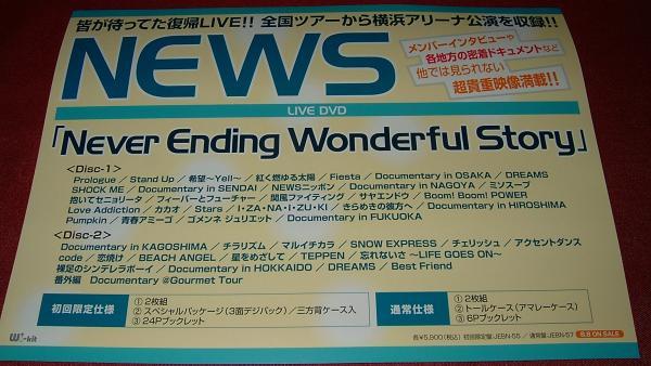 【ミニポスターF2】 NEWS/Never Ending Wonderful Story 非売品!