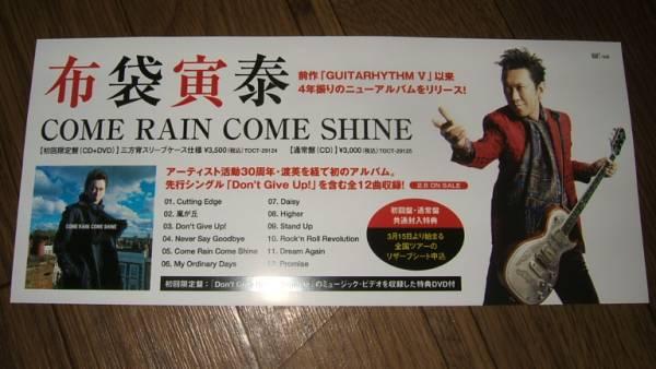 【ミニポスターF11】 布袋寅泰/COME RAIN COME SHINE 非売品!