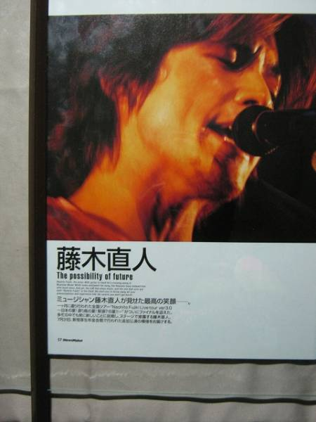 '01【ツアーファイナル 7/31 @新宿厚生年金会館 】藤木直人 ♯
