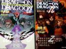 ドラッグオンドラグーンストーリーサイド & 2封印の紅背徳の黒