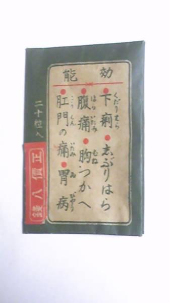 戦前 酒井佐平薬房 胃腸丸 薬袋_画像2