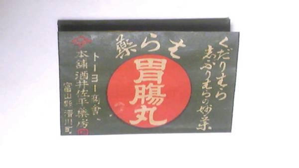 戦前 酒井佐平薬房 胃腸丸 薬袋_画像1