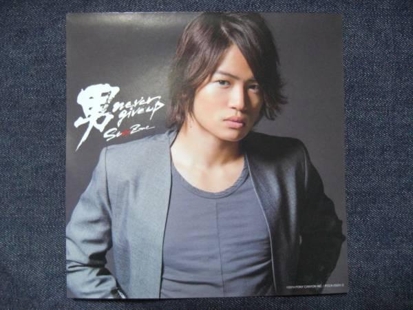 ★Sexy Zone★菊池風磨 男 never give up チェンジングジャケット 1枚★
