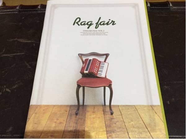 ◆Rag fair ラグフェア ONGAKUKAI VOL.2 パンフ◆