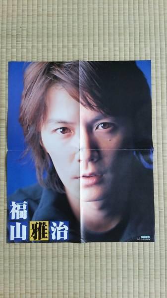 福山雅治 雑誌付録ポスター 両面 CDでーた 自宅保管