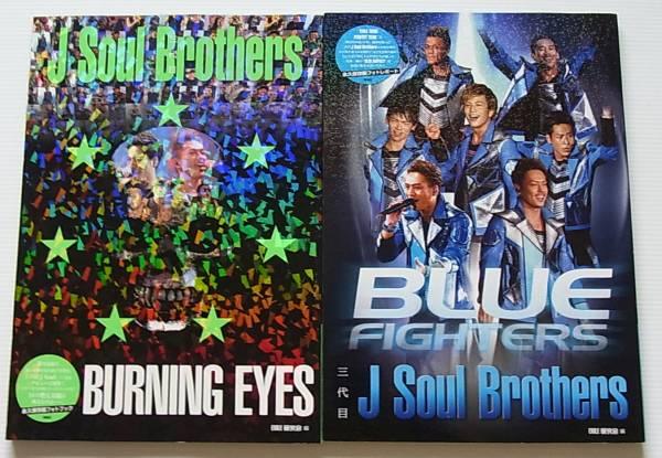 */三代目J Soul Brothers BURNING EYES/BLUE FIGHTERS 2冊/送150