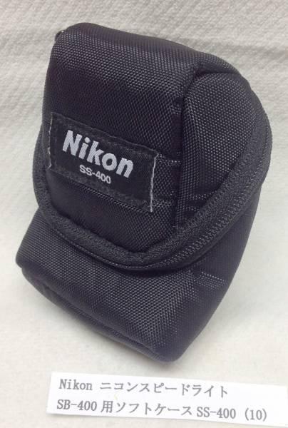 Nikon ニコンスピードライトSB-400用ソフトケースSS-400(10)