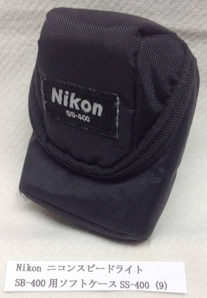 Nikon ニコンスピードライトSB-400用ソフトケースSS-400 (9)
