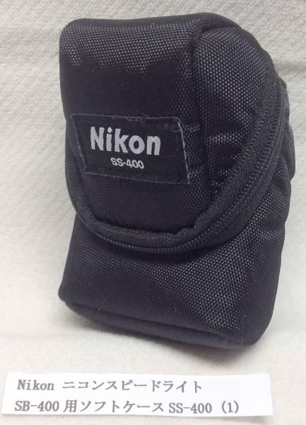 Nikon ニコンスピードライトSB-400用ソフトケースSS-400 (1)