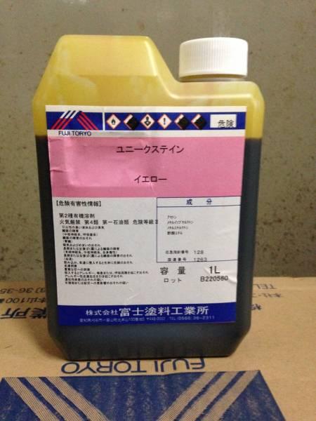 染料系木工用着色剤「ユニークステイン イエロー 1L」富士塗料_画像1