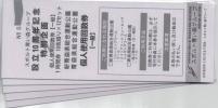 新青森県総合運動公園 個人使用回数券1冊(10枚綴)送料無料?