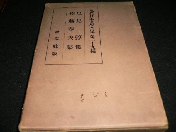 現代日本文学全集 第29編 里見弴、佐藤春夫 昭和2年