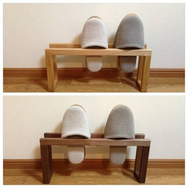 天然木のスリッパラック 手作り スリッパホルダー_(上) タモ材 (下)ウォルナット材