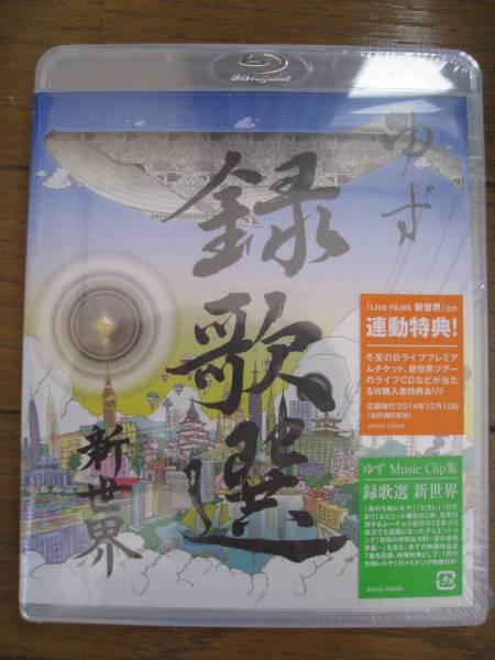 Blu-Ray☆ゆず☆録歌選~新世界~/新品/初回生産分