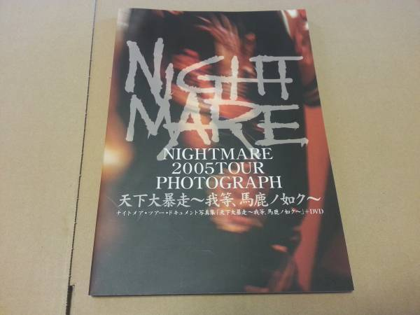 NIGHT MARE 2005TOUR PHOTGRAPHナイトメアDVD無し