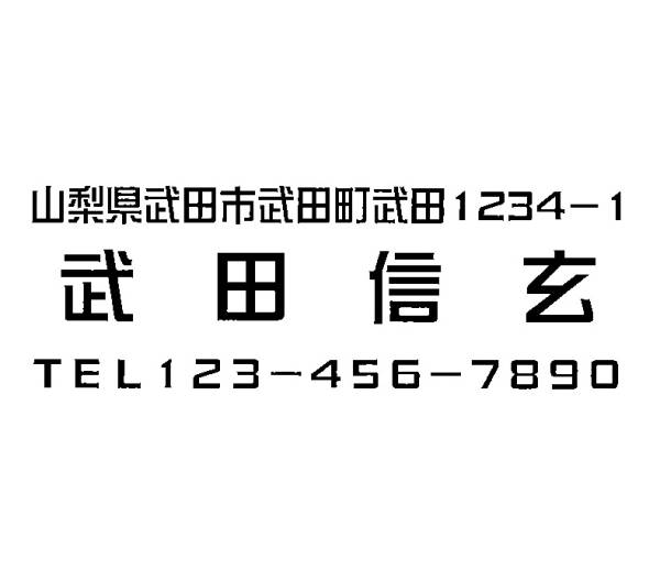16 即決 住所印 住所判 ゴム印 スタンプ はんこ 送料込。_画像の書体で作製します。