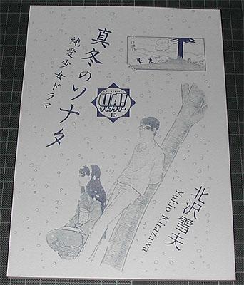 ◆送料込◆即決◆【新品】北沢雪夫「真冬のソナタ」貸本漫画復刻