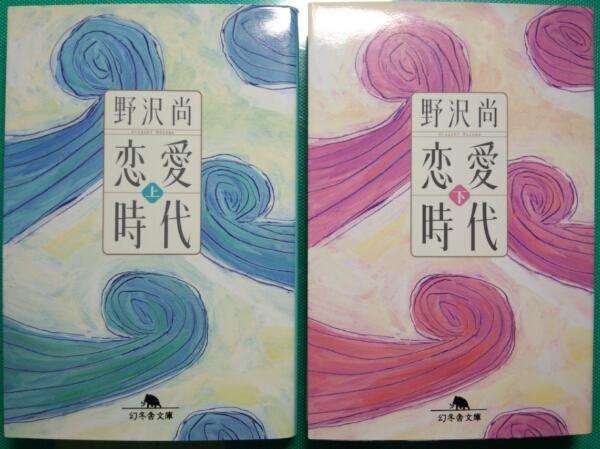 ⑥恋愛時代 上下 野沢尚 幻冬舎文庫 木曜ドラマ原作_画像1