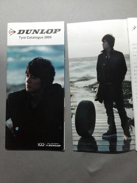 ダンロップタイヤ 2009年版カタログ 小サイズ 福山雅治 3