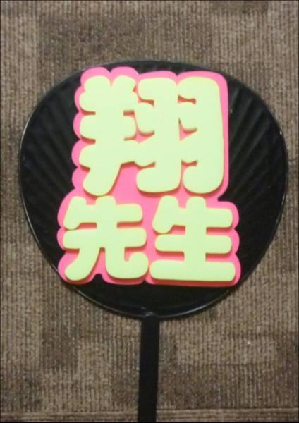 手作りうちわ★デコパネ★翔先生★(803)送料込