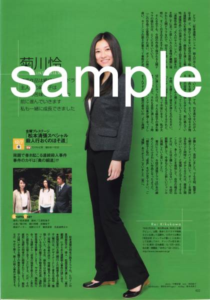 2p◆デジタルTVガイド 2008.1 切り抜き 菊川怜 黒川智花