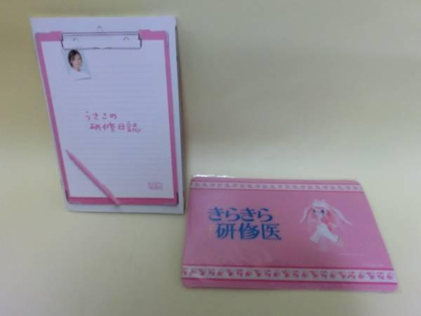 送料無料!きらきら研修医DVD BOX 初回限定特典付 小西真奈美_画像2
