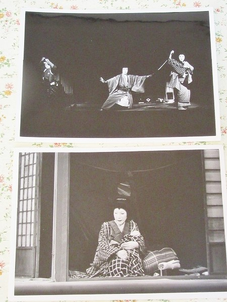 587/中村歌右衛門 生写真 ブロマイド 2枚セット細川ガラシャ夫人