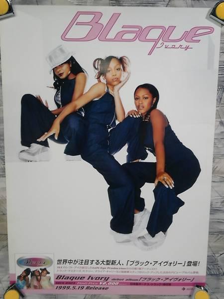 p2【ポスター/B-2】ブラック アイヴォリー/'95-Blaque