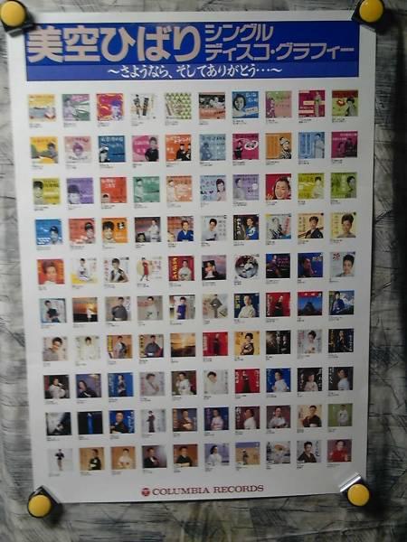 b7【大型ポスター/A1】美空ひばり/両面ポスター
