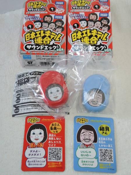 日本エレキテル連合 サウンドエッグ 朱美ちゃん 細貝さん 未使用