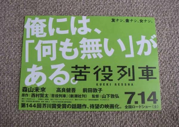 稀少珍品チラシ「苦役列車」片面先行版:森山未来/前田敦子_画像1