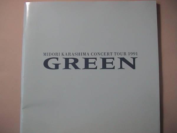 パンフ 辛島美登里 GREEN CONCERT TOUR 1991 パンフレット