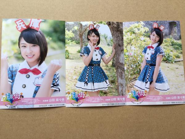 AKB48 チーム8 千葉公演 生写真 3種コンプ 山田菜々美