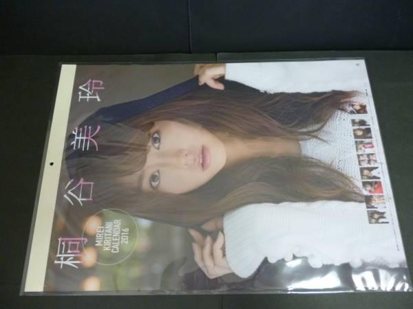 新品 桐谷美玲さん 2016年カレンダー CL-147 全国送料460円 グッズの画像