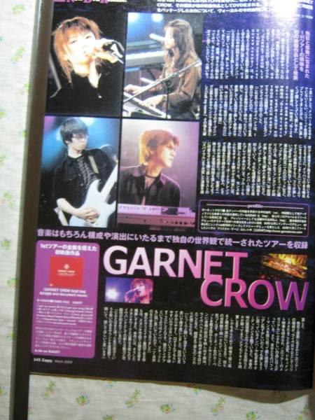 '03【初映像作品】 GARNET CROW ♯