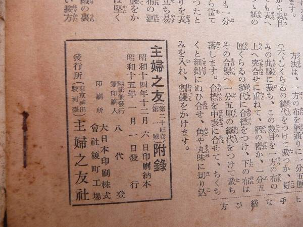 A_amy☆昭和15年☆主婦之友☆料理☆和服裁縫☆付録☆本セット☆_画像3