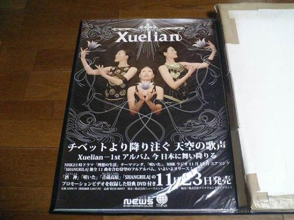 アルバム告知「Xuelian(シュエリエン)」ポスター非売品