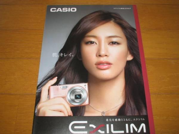 【カメラ・カタログ】 カシオ CASIO EXILIM 総合 2008/8 EX-Z300, EX-Z250, EX-Z200, EX-Z100, EX-Z85, EX-Z80, EX-Z77, EX-S10, EX-V8