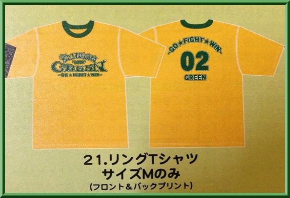 ★LIVE-GYM2002★GREENツアーグッズ★リングTシャツ★B'z★
