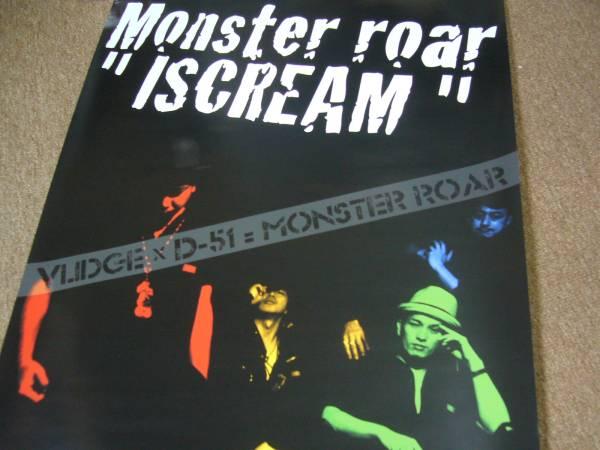 B2大 ポスター i screamer monster roar モンスター轟音