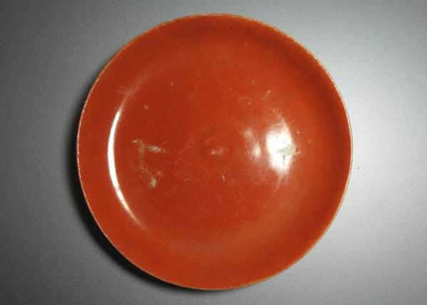 清朝乾隆期 赤珊瑚釉 古皿 古印落款 希少手