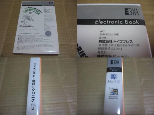 EBXA 電子ブック MAC Win95 ファイブスター物語 クロニクル 3_画像3