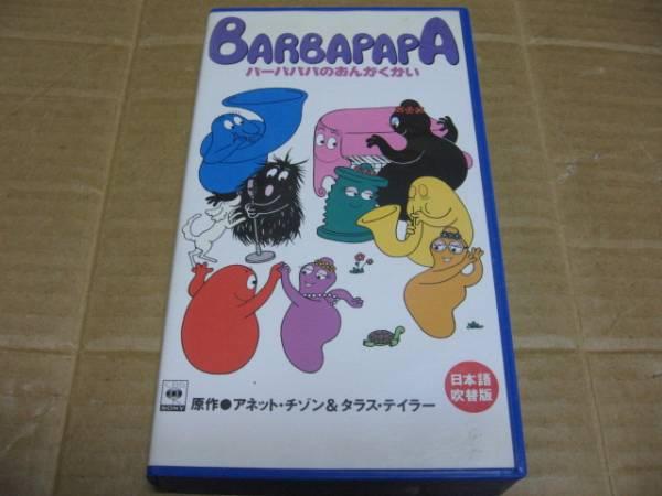 [VHS]バーバパパのおんがくかい 日本語吹替版 グッズの画像