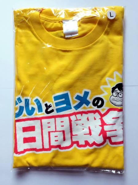 ふじいとヨメの七日間戦争 俺の推し色Tシャツ イエロー