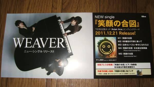 ■ミニポスターCF3■ WEAVER/笑顔の合図 非売品!