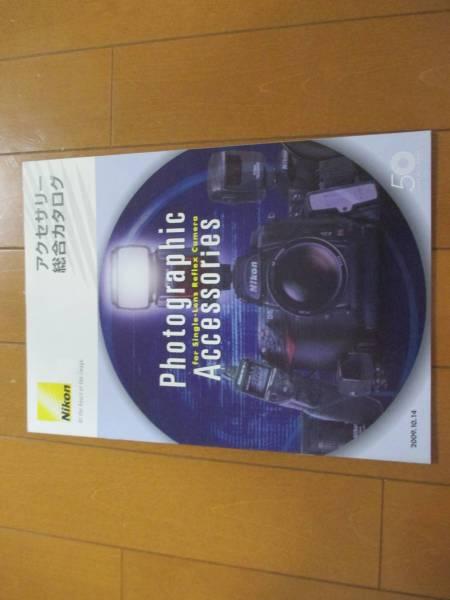 B8361カタログ*ニコン*アクセサリー総合2009.10発行31P