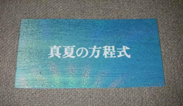 「真夏の方程式」プレスシート:福山雅治/吉高由里子 グッズの画像