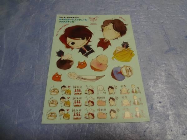 キャラクター&スケジュール ステッカー 空と原 中村明日美子
